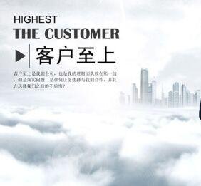 客户至上、质量第一的经营理念