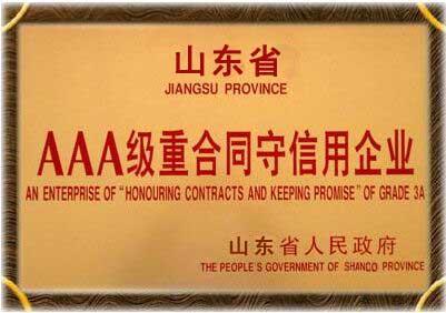 山东钱柜999氯化钙有限公司荣获山东省AAA级重合同守信用企业